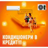 Леберг: кондиционер в кредит - Украина. Быстро, просто, выгодно
